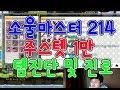 [메이플스토리]  214(소마) 주스텟(1만) 템진단 및 진로  [ 먼치 ]