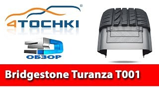 3D-обзор шины Bridgestone Turanza T001 - 4 точки. Шины и диски 4точки - Wheels & Tyres 4tochki