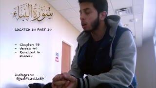 Surah 78 An-Naba' | RAW Recording | Faisal Latif