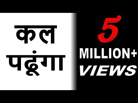 How to concentrate on studies in hindi[Hindi - हिन्दी] ✔