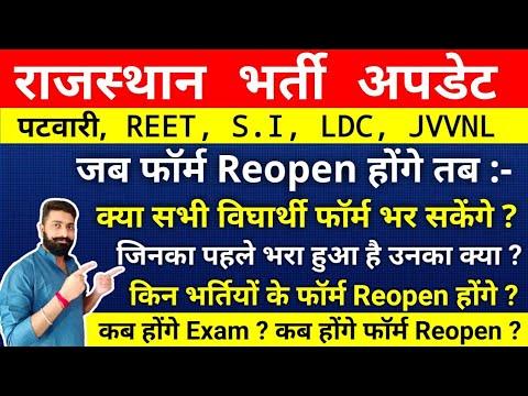 Rajasthan Form Reopen Update Patwari, S.I., REET, High Court LDC, JVVNL, Vanpal   RSMSSB 
