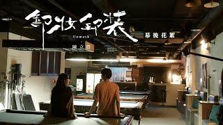 陳立農 Chen Linong《卸妝卸裝 Unmask》MV拍攝紀實