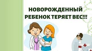 новорожденный ребенок теряет вес!!!