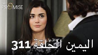 The Promise Episode 311 (Arabic Subtitle)  اليمين الحلقة 311
