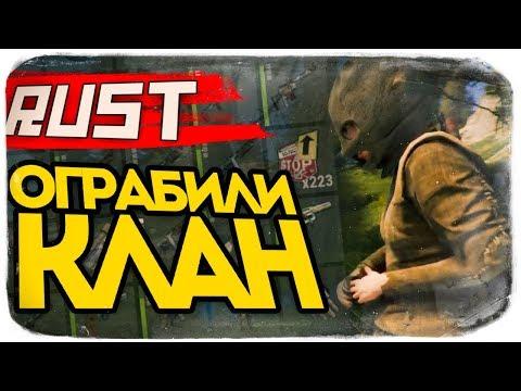 ОГРАБИЛИ БАЗУ КЛАНА И ВСЕ ВЫНЕСЛИ! ЖЕСТЬ! ● RUST #106