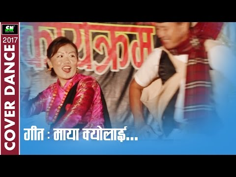Maya Kyolai l Tirth and Mantri l Dhan Bahadur Gurung  l Cover Dance