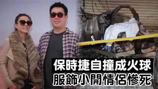 【慘死片】保時捷撞成火球燒4店面 服飾公司老闆情侶2死 | 台灣蘋果日報