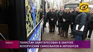 Пакистан заинтересован в закупке белорусских самосвалов и автобусов