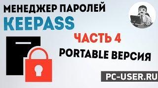 Менеджер паролей KeePass. Часть 4 - Portable версия