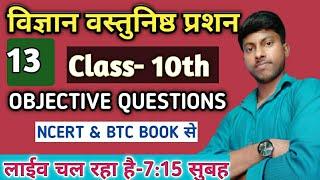 Class-10th Physics objetive Questions.part-13. भौतिक विज्ञान के प्रशन.