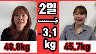 단기다이어트 2일에 -3.1kg 식단 and 운동 ( …