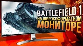 Battlefield 1 на широкоформатном мониторе