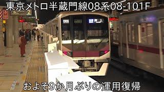 【ついに運用復帰】東京メトロ半蔵門線08系08-101F 運用復帰 ~およそ9か月ぶりの運用復帰~