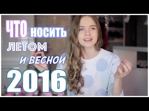 ЧТО НОСИТЬ ЛЕТОМ И ВЕСНОЙ 2016 / ЛЕТНИЕ ТРЕНДЫ
