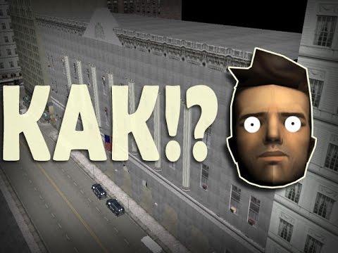 GTA 3 КАК попасть в Город призрак