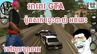 អាតេវ GTA ទៅប្ដូរពណ៌សក់លួចឡានគេ funny video By The Troll Cambodia