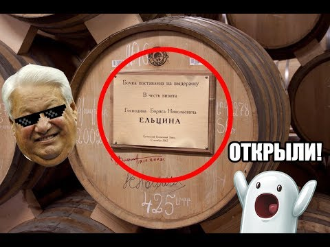 Шок! Открыли бочку спирта Ельцина!