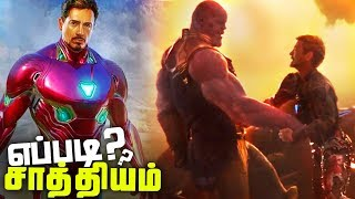 How THANOS Stabbed Ironman in Avengers Infinity WAR ?? (தமிழ்)