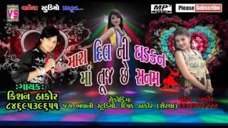 || Mara Dil Ni Dhadkan Ma Tu  6e  Sanam|| Kishan Thakor || Super Hit Song  2017||