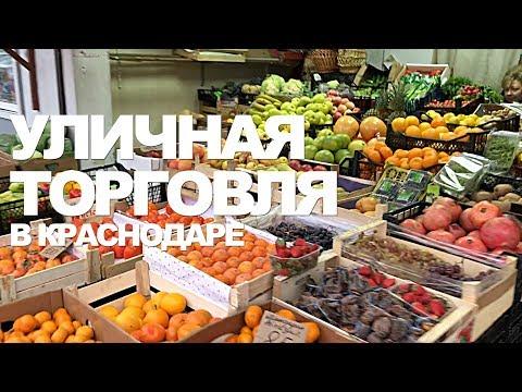 Уличная торговля в Краснодаре. Цены на фрукты и овощи в Краснодаре. Декабрь 2018.