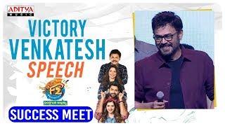 Victory Venkatesh Speech @ F2 Success Meet Live    Varun Tej, Anil Ravipudi    DSP    Dilraju thumbnail