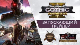 Battlefleet Gothic: Armada 2 - Запускающий трейлер (русская озвучка) No ads. Warhammer 40000