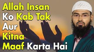 Allah Insaan Ko Kabtak Aur Kitna Maaf Karta Hai By @Adv. Faiz Syed