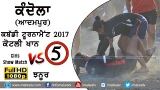 KANDHOLA (Jalandhar) KABADDI TOURNAMENT - 2017 | GIRLS SHOW MATCH | KOTLI KHAN vs JHANOOR | Part 5th