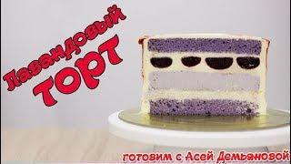 Торт пошаговый рецепт. Лавандовый бисквит. Рецепт торта который вас удивит.