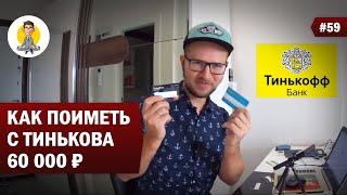 видео Кредитная карта Тинькофф All Airlines