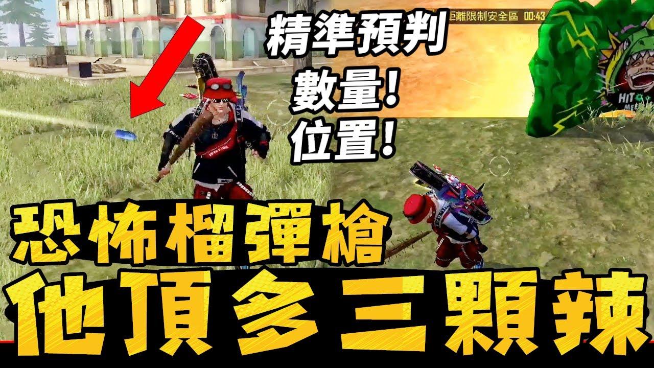 【R湯哥】跌破眼鏡的第四發榴彈子彈 這敵人居然自殺!?  | 【Free Fire】我要活下去