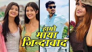 HAMRO MAYA JINDABAAD | SHISHIR BHANDARI |  TWINNY GIRLS (PRINCY & PRISMA KHATIWADA) NEW NEPALI SONG