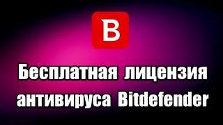 bITDEFENDER INTERNET SECURITY 2013 RUS АКТИВАЦИЯ