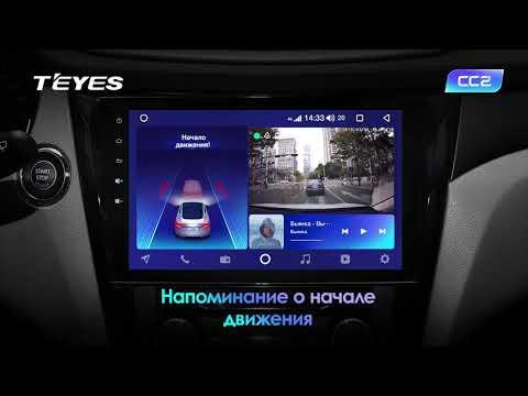 TEYES CC2 Штатное устройство For Nissan X-trail 2017 GPS Aвтомагнитола магнитола Х-Трейл 3 T32 T31