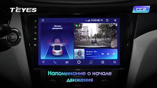 TEYES CC2 Штатное устройство For Nissan X trail 2017 GPS aвтомагнитола магнитола Х Трейл 3 T32 T31