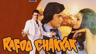 Rafoo Chakkar (1975) Full Hindi Movie| Rishi Kapoor, Neetu Singh, Madan Puri, Paintal