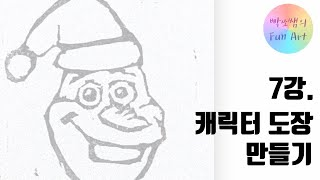 빡쏘쌤의 펀아트교실 7강 캐릭터 도장 만들기