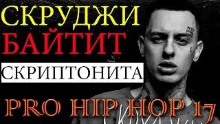 Рэп новости- PRO HIP HOP #17- Баста, Тимати, Скруджи, Rihanna, Джиган, Варчун.
