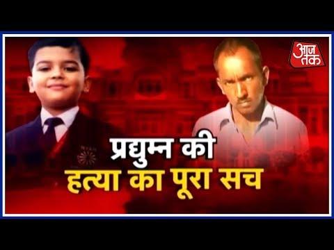 Ryan School Murder: CCTV Footage Reveals Pradhyuman Thakur Tried To Crawl Out Of Washroom