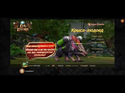 """Era Of Legends: Прохождение -тактика  6.3 данж- гильдии """"Крыса-людоед/ 6.3 Man-eating Rat"""