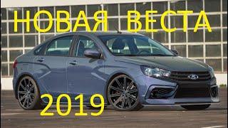 Новая Лада Веста 2019 г. Лучшая комплектация новой Лада Веста 2019 за 600 тысяч. Lada Vesta 1.6, 1.8