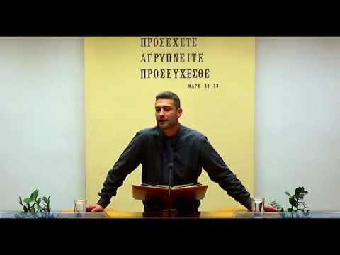 20.11.2019 - Ησαΐας Κεφ 55 - Λευτέρης Μπελενιώτης