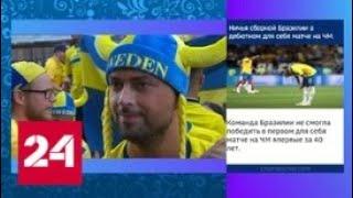 Нижний Новогород ожидает матч Швеции и Южной Кореи - Россия 24