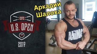 US OPEN 17 | Аркадий Шалоха