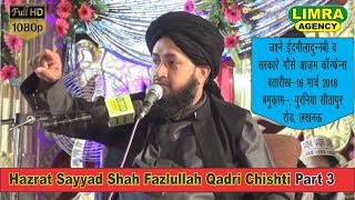 Dr  Sayyad Fazlullah Chishti Part 3, 16 March 2018 Kabad Market LKO HD India