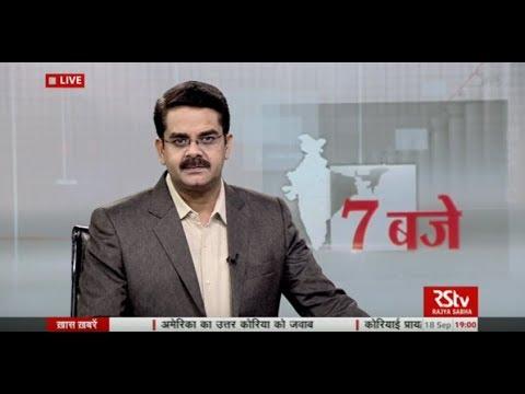 Hindi News Bulletin | हिंदी समाचार बुलेटिन – Sept 18, 2017 (7 pm)