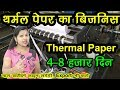 Thermal paper business, small business 2018, home based small manufacturing business ideas for women