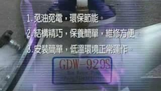 gdw 929s 中