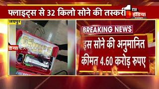 Jaipur: स्पाइस जेट की फ्लाइट से 32 किलो सोना तस्करी