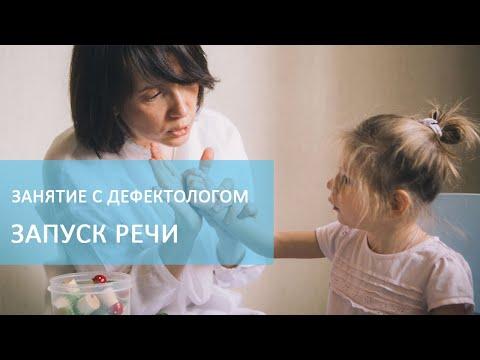 Дефектолог и мама - мы одна команда. Занятие на запуск речи